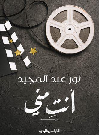 أنت مني نور عبد المجيد