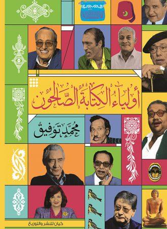 أولياء الكتابة الصالحون محمد توفيق