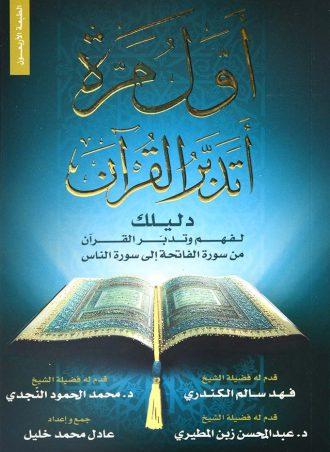 أول مرة أتدبر القرآن