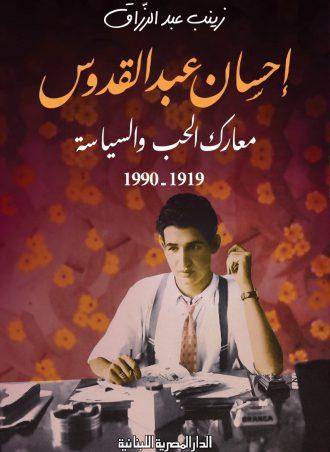 إحسان عبد القدوس - معارك الحب والسياسة زينب عبد الرازق