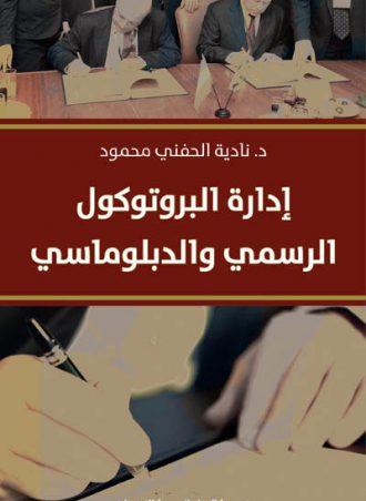 إدارة البروتوكول الرسمي والدبلوماسي نادية الحفني محمود