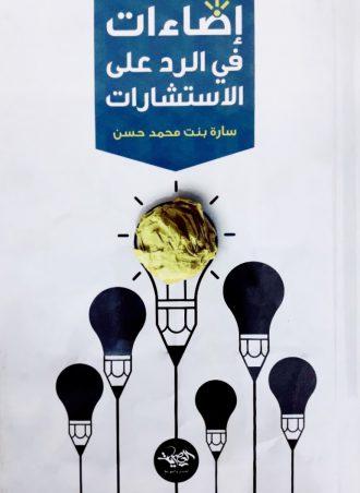 إضاءات في الرد على الاستشارات سارة بنت محمد حسن