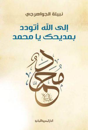 إلى الله أتودد بمديحك يا محمد نبيلة الجواهرجي