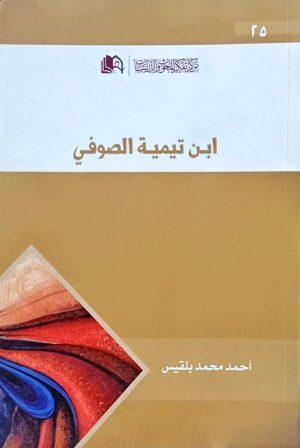 ابن تيمية الصوفي أحمد محمد بلقيس