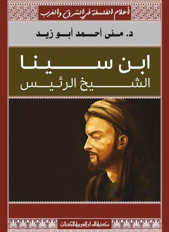 ابن سينا الشيخ الرئيس منى أحمد أبو زيد