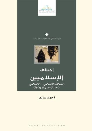 اختلاف الإسلاميين أحمد سالم