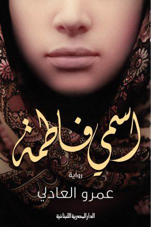 اسمي فاطمة - عمرو العادلي