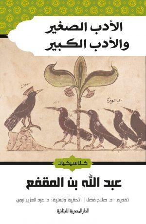 الأدب الصغير والأدب الكبير عبد الله بن المقفع