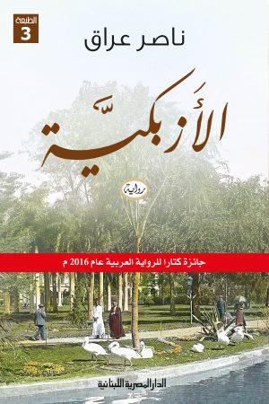الأزبكية ناصر عراق