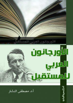 الأورجانون العربي للمستقبل مصطفى النشار