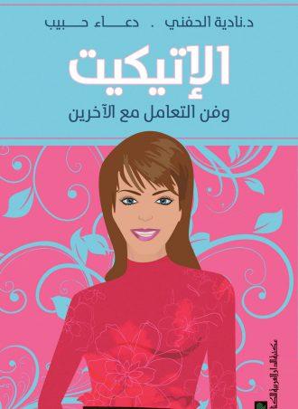 الإتيكيت وفن التعامل مع اﻵخرين نادية الحفني - دعاء حبيب