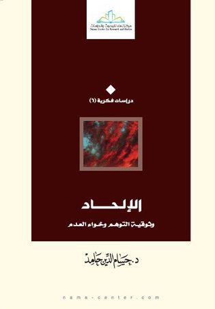 الإلحاد حسام الدين حامد