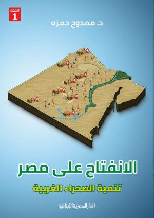 الانفتاح على مصر ممدوح حمزة