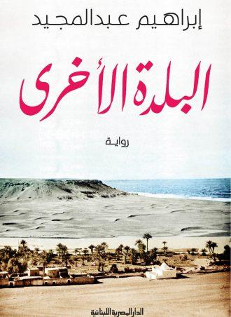 البلدة اﻷخرى إبراهيم عبد المجيد