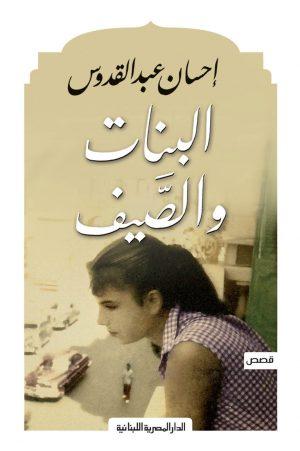 البنات والصيف إحسان عبد القدوس