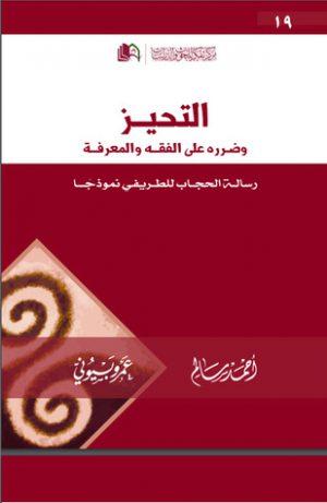 التحيز أحمد سالم