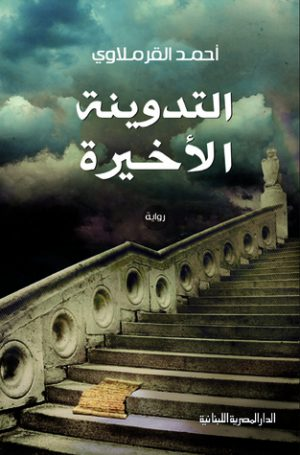التدوينة الأخيرة أحمد القرملاوي