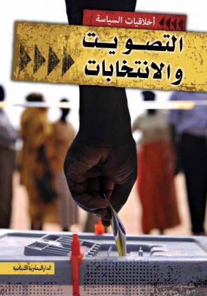 التصويت والانتخابات