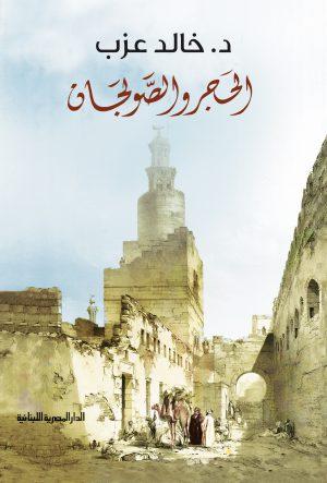 الحجر والصولجان خالد عزب