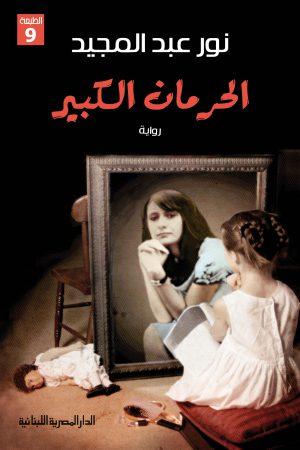 الحرمان الكبير نور عبد المجيد