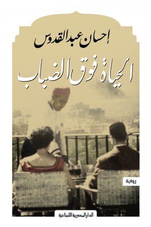 الحياة فوق الضباب إحسان عبد القدوس