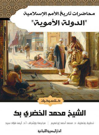 الدولة الأموية الشيخ محمد الخضري بك