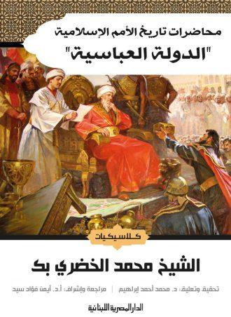 الدولة العباسية الشيخ محمد الخضري بك