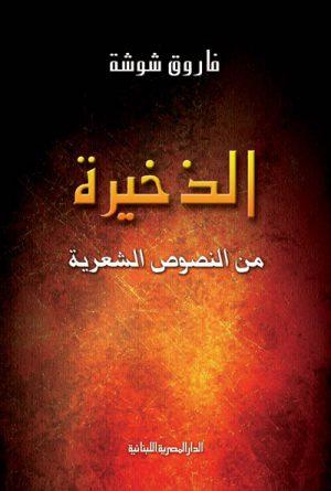 الذخيرة فاروق شوشة
