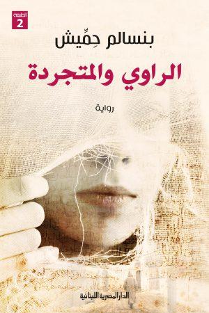 الراوي والمتجردة بنسالم حميش