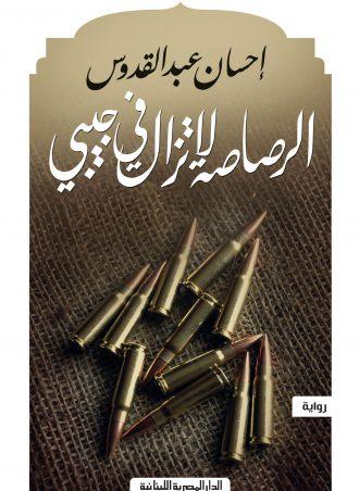 الرصاصة لا تزال في جيبي إحسان عبد القدوس