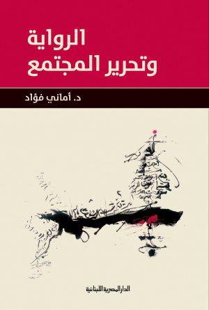 الرواية وتحرير المجتمع أماني فؤاد
