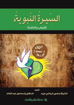 السيرة النبوية منصور الرفاعي - إسماعيل عبد الفتاح