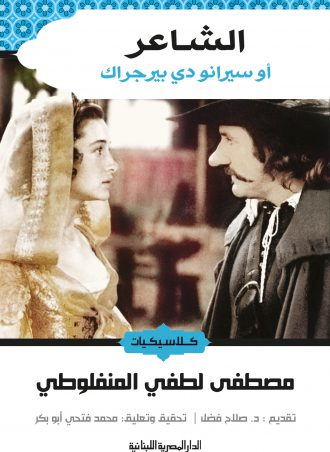 الشاعر أو سيرانو دي بيرجراك - مصطفى لطفي المنفلوطي