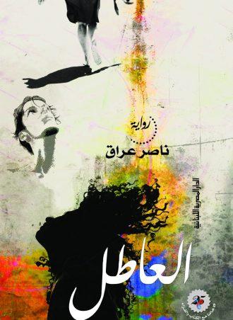 العاطل ناصر عراق