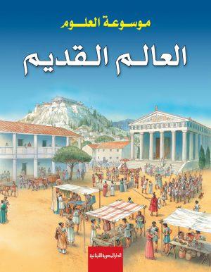 العالم القديم