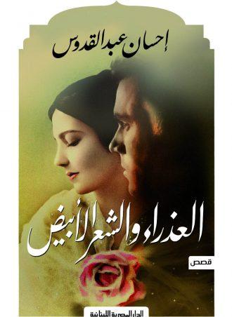 العذراء والشعر اﻷبيض إحسان عبد القدوس