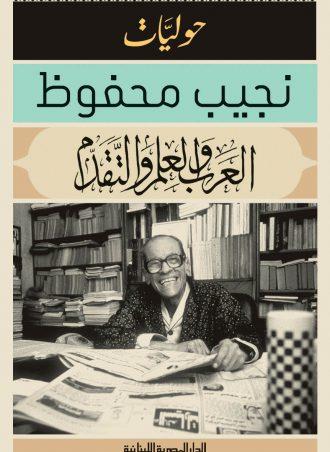 العرب والعلم والتقدم نجيب محفوظ