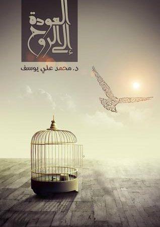 العودة إلى الروح محمد علي يوسف