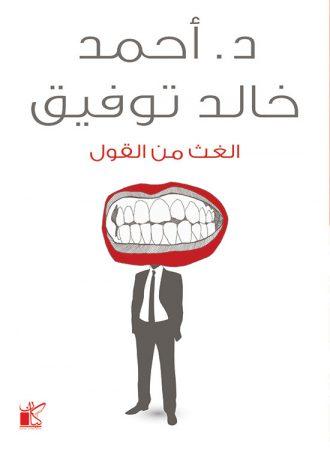 الغث من القول أحمد خالد توفيق