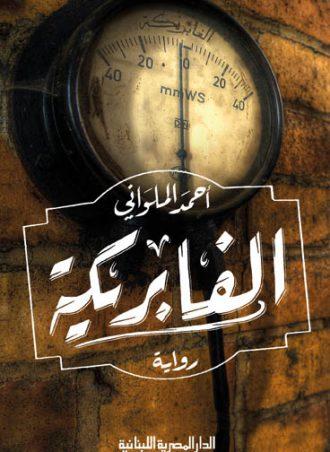 الفابريكة أحمد الملواني