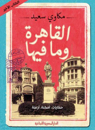 القاهرة وما فيها مكاوي سعيد