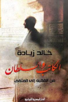 الكاتب والسلطان خالد زيادة