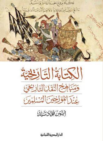 الكتابة التاريخية أيمن فؤاد سيد