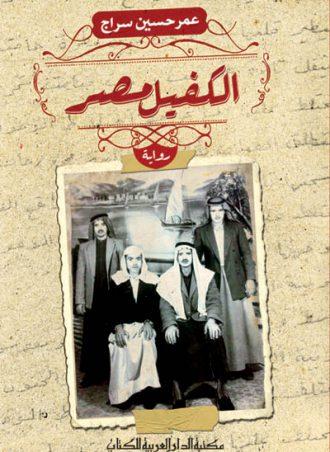 الكفيل مصر عمر حسين سراج