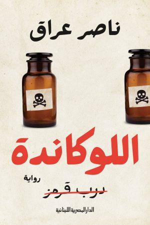 اللوكاندة ناصر عراق