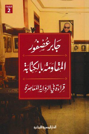 المقاومة بالكتابة جابر عصفور