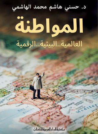 المواطنة حسني هاشم محمد