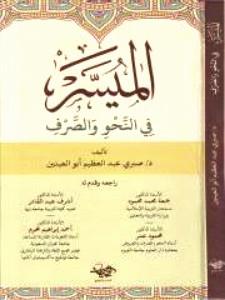 الميسر في النحو صبري عبد العظيم