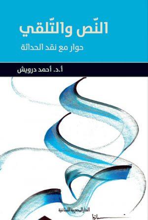 النص والتلقي أحمد درويش