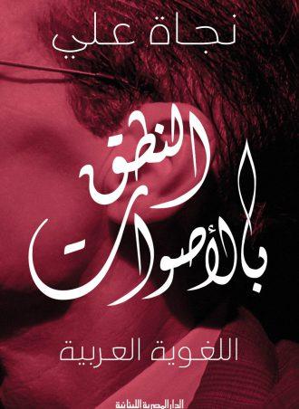 النطق بالأصوات نجاة علي